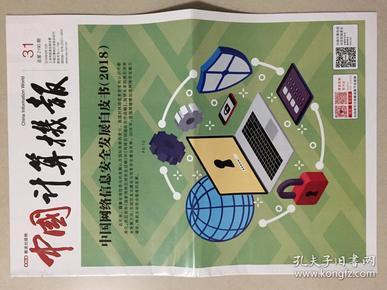 中国计算机报 2018年 8月13日 NO.31 总第2190期 邮发代号:1-132