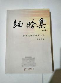 缅晗集 张海瀛谱牒研究文选
