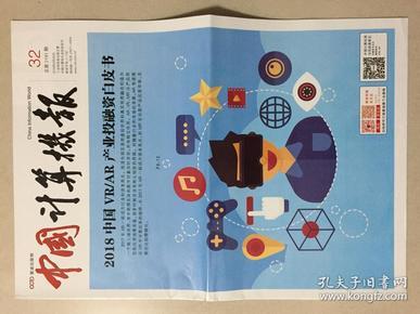 中国计算机报 2018年 8月20日 NO.32 总第2191期 邮发代号:1-132