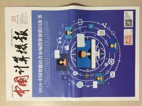 中国计算机报 2018年 8月27日 NO.33 总第2192期 邮发代号:1-132