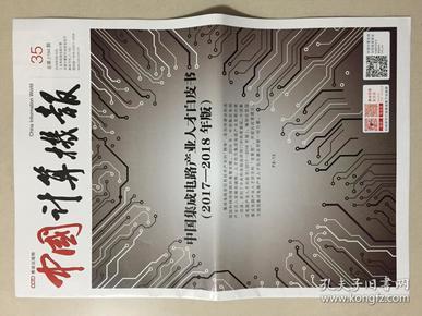 中国计算机报 2018年 9月10日 NO.35 总第2194期 邮发代号:1-132