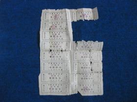 1966年(山西)定襄县商业局付食证1版14张