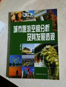 城市旅游空间分析及其发展透视