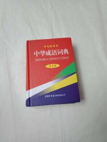 中华成语词典(单色插图本 第3版)