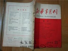 新华半月刊 1960年第21期 中国人民革命胜利经验的基本总结 农村人民公社