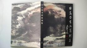 2004年河北教育出版社出版发行《田万荣书画篆刻集》(画册)一版一印精装签赠本