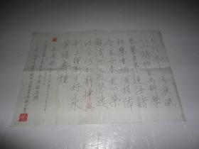 梁敬泗书法长寿歌