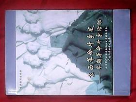 京西革命斗争史——早期革命斗争活动