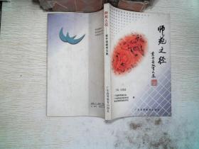 师苑之径:黄开南教育文集