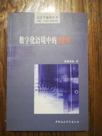 数字化语境中的文艺学  签赠本