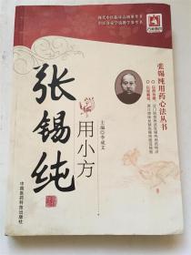 张锡纯用小方 李成文 中国医药科技出版社