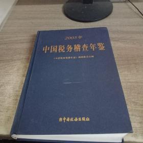 2005年中国税务稽查年鉴