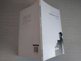 维特根斯坦谈话录1949-1951【实物拍图】