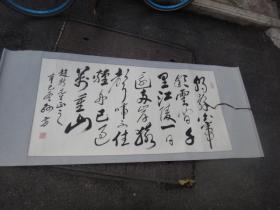 2:中国书协会员湖北省书协副主席湖北省书学研究会会长:孙方书法一幅  原装原裱