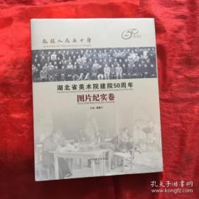 湖北省美术院建院50周年(图片纪实卷)