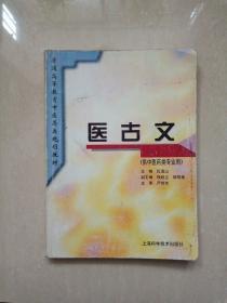 医古文(供中医药类专业用)
