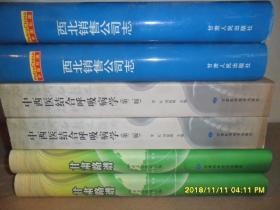 中西医结合呼吸病学(第二版)
