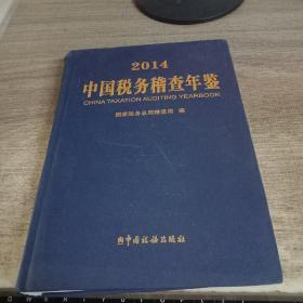 中国税务稽查年鉴.2014年