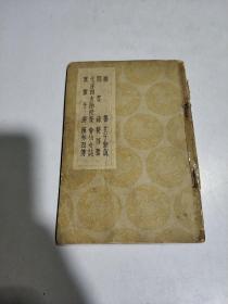 杂纂及其他七种(中华民国二十六年)
