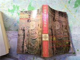 中国佛教文化历程