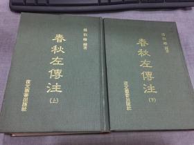 春秋左传注 (上下两册)