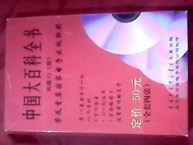 中国大百科全书(光盘1.1版)4碟全