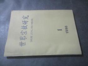 世界宗教研究(1986年第1期)
