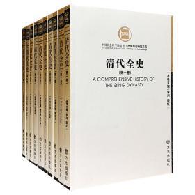 清代全史(中国社会科学院文库·历史考古研究系列)(全十卷)