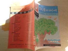 德育故事丛书小学卷 飘零的树叶