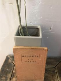 1925年商务印书馆出版胡适《章实斋先生年谱》