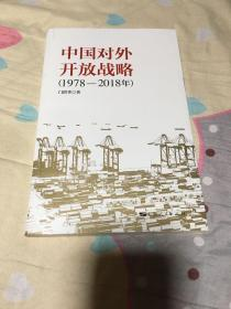 正版新书 中国对外开放战略(1978—2018年)9787208155343门洪华