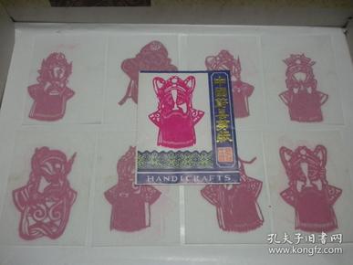 中国蔚县剪纸:京剧脸谱8枚一套(当时出口工艺)。