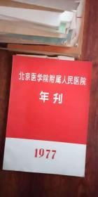 北京医学院附属人民医院年刊(1977+1978) 两本合售