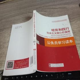 培育和践行社会主义核心价值观公务员学习读本