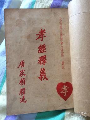 孝经释义!北京地方维持会文化组审定!唐家桢!好品!难得一见!民国十三年!全一册!