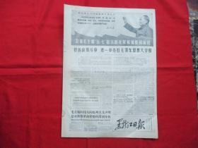 黑龙江日报===原版老报纸===1968年4月24日===6版全。彻底打到【李范五】