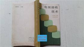 电视接收技术 王庆林 等编译 人民邮电出版社 32开