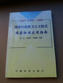 國家行政機關公文格式國家標準應用指南