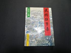 天桥往事录(黄宗汉签赠)