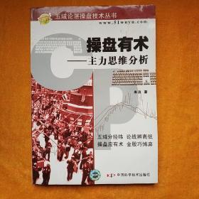 五域论湛操盘技术丛书·操盘有术:主力思维分析
