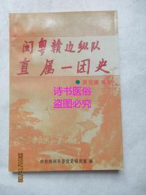 闽粤赣边纵队直属一团史——黄克庸编写