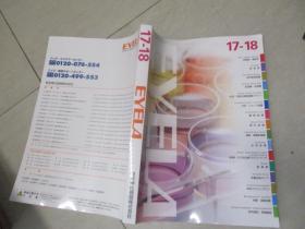 EYELA17-18  东京理化器械  日文版     详情如图  实物图 大16开    31号柜