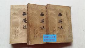 西游记(上中下册全) 吴承恩 著 人民文学出版社