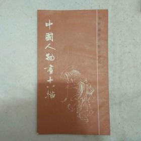 中国人物画十八描