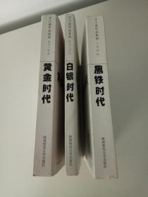 王小波作品系列(黄金时代 白银时代  黑铁时代 )三册合售
