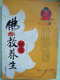 佛教养生秘笈