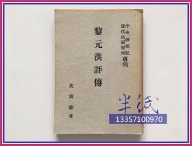 娌堜簯榫�  榛庡厓娲瘎浼� 1963骞村垵鐗�