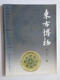 东方博物 第六十一辑