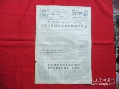 黑龙江日报===原版老报纸===1968年4月30日===4版全。