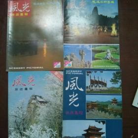 风光旅游画报(八本合售